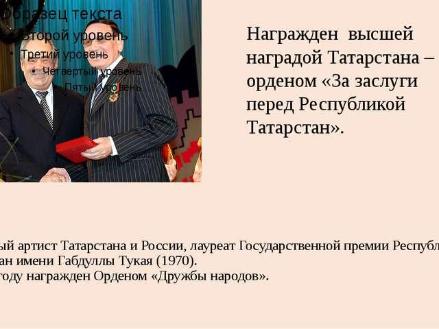 Народный артист Татарстана и России, лауреат Государственной премии Республик...