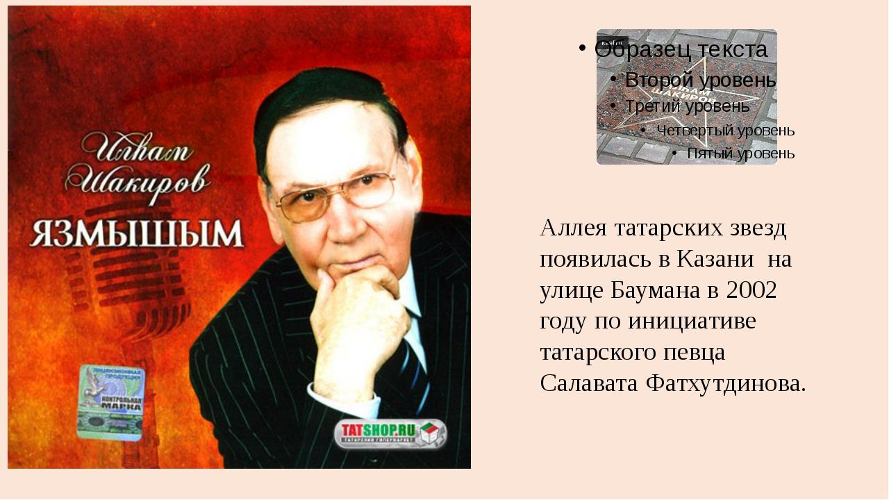 Аллея татарских звезд появилась в Казани на улице Баумана в 2002 году по ини...