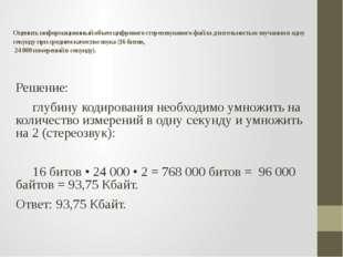 Оценить информационный объем цифрового стереозвукового файла длительностью зв