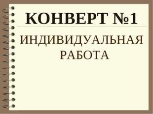 КОНВЕРТ №1 ИНДИВИДУАЛЬНАЯ РАБОТА