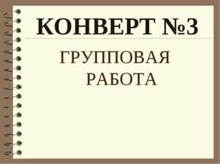 КОНВЕРТ №3 ГРУППОВАЯ РАБОТА