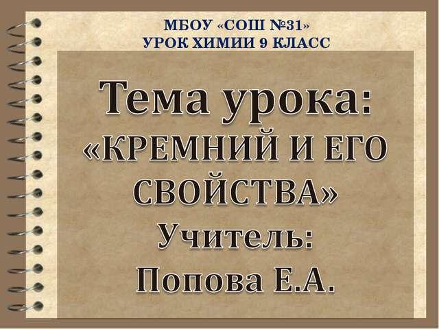 МБОУ «СОШ №31» УРОК ХИМИИ 9 КЛАСС