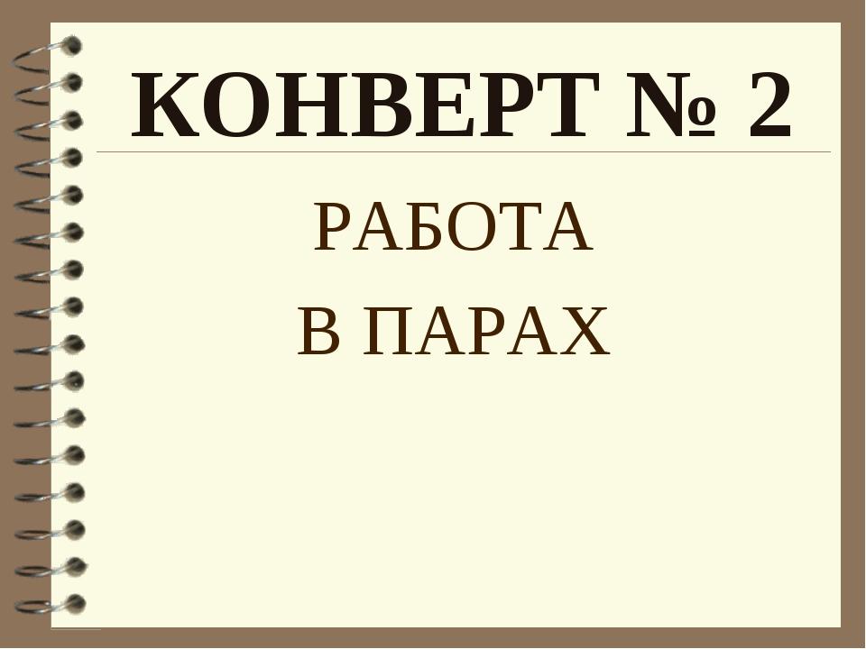 КОНВЕРТ № 2 РАБОТА В ПАРАХ