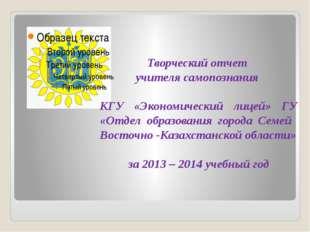 Творческий отчет учителя самопознания КГУ «Экономический лицей» ГУ «Отдел обр