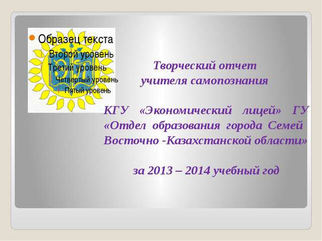 Творческий отчет учителя самопознания КГУ «Экономический лицей» ГУ «Отдел обр...