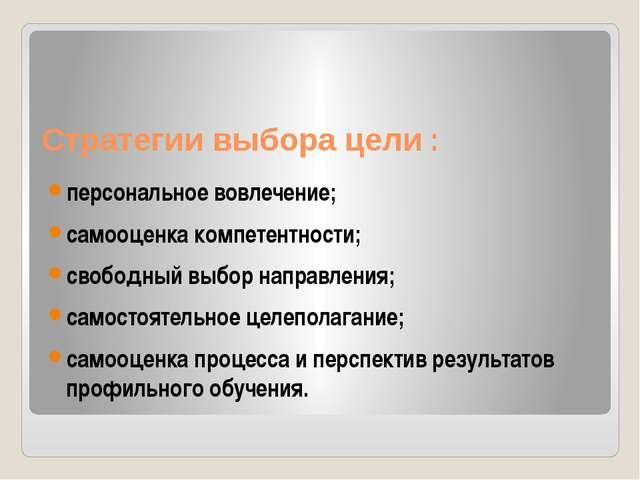 Стратегии выбора цели : персональное вовлечение; самооценка компетентности; с...