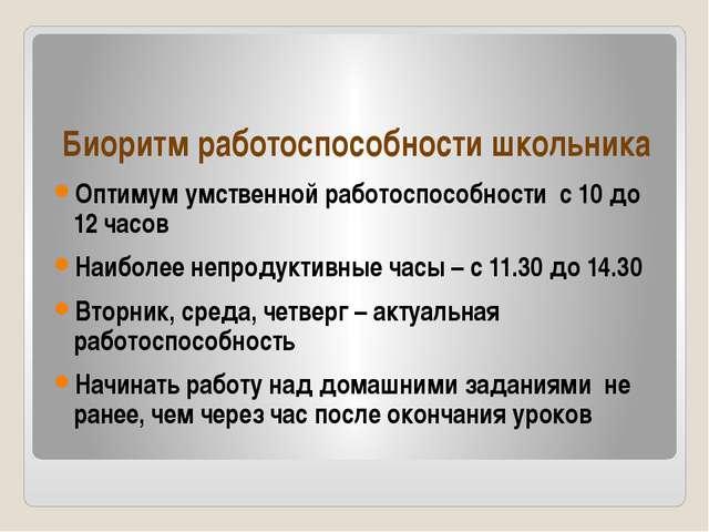 Биоритм работоспособности школьника Оптимум умственной работоспособности с 10...