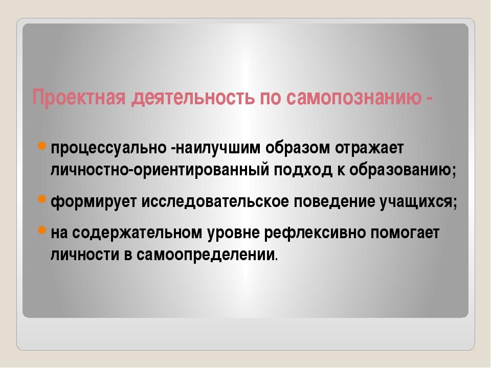 Проектная деятельность по самопознанию - процессуально -наилучшим образом отр...