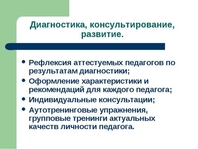 Диагностика, консультирование, развитие. Рефлексия аттестуемых педагогов по р...