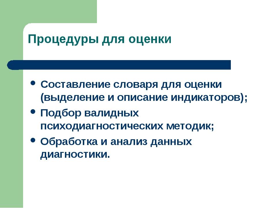 Процедуры для оценки Составление словаря для оценки (выделение и описание инд...