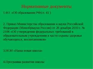 Нормативные документы 1.ФЗ «Об образовании РФ(ст. 41 ) 2. Приказ Министерства