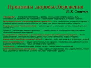 """Принципы здоровьесбережения Н. К. Смирнов """"Не навреди!"""" — все применяемые мет"""