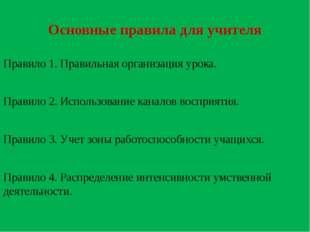 Основные правила для учителя Правило 1. Правильная организация урока. Правило