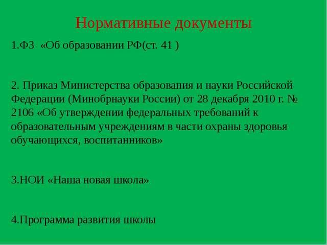 Нормативные документы 1.ФЗ «Об образовании РФ(ст. 41 ) 2. Приказ Министерства...