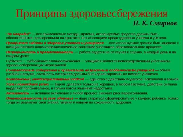 """Принципы здоровьесбережения Н. К. Смирнов """"Не навреди!"""" — все применяемые мет..."""