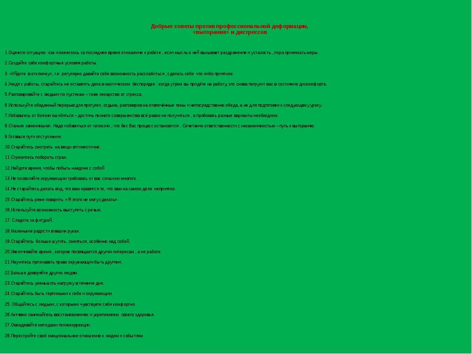Добрые советы против профессиональной деформации, «выгорания» и дистрессов 1...