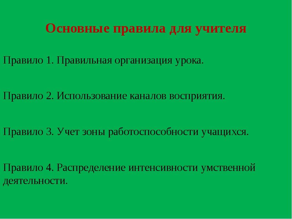 Основные правила для учителя Правило 1. Правильная организация урока. Правило...