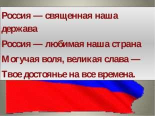 Россия — священная наша держава Россия — любимая наша страна Могучая воля, ве