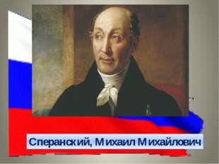 Сперанский, Михаил Михайлович