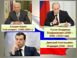 Ельцин Борис Николаевич. (1992-2000 г.) Путин Владимир Владимирович (2000 –