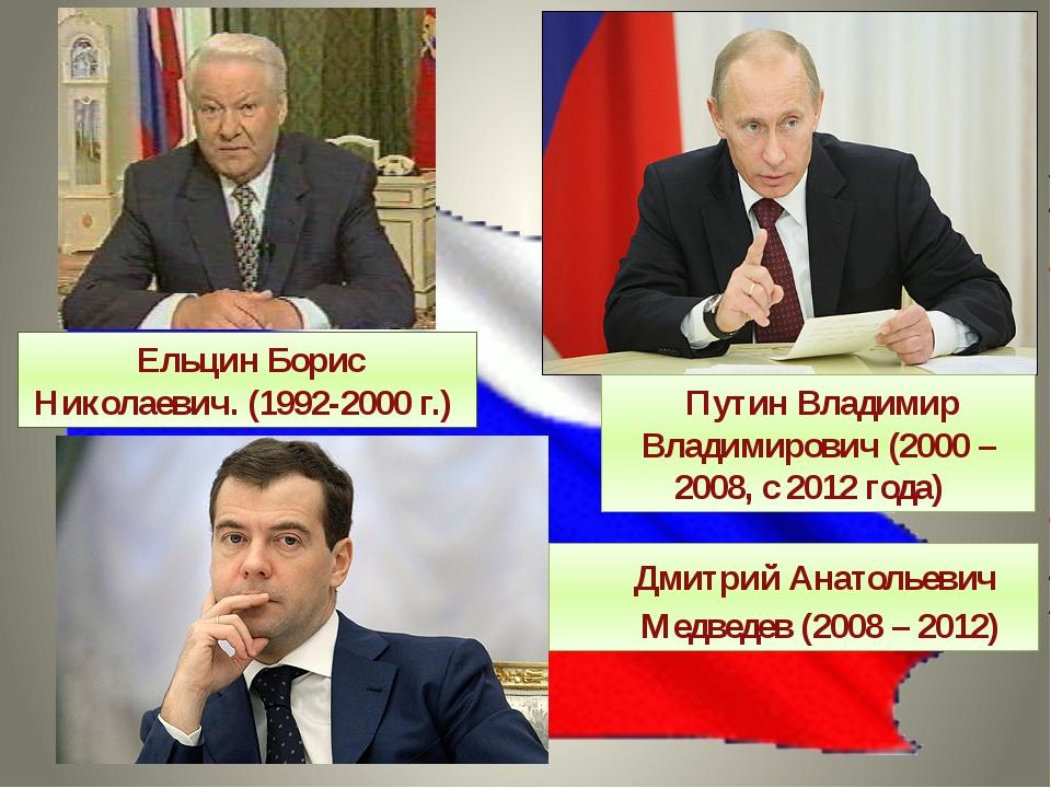 Ельцин Борис Николаевич. (1992-2000 г.) Путин Владимир Владимирович (2000 –...