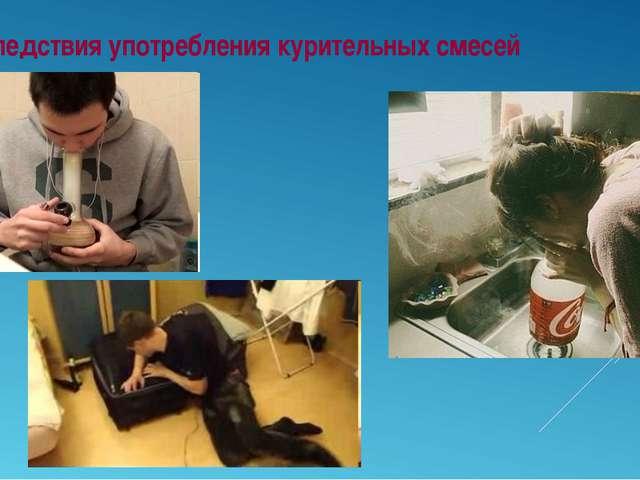 Последствия употребления курительных смесей