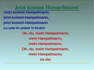Jetzt kommt Hampelmann! Jetzt kommt Hampelmann, jetzt kommt Hampelmann, jetzt