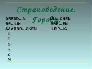 Страноведение. Города. DRESD…N MÜ…CHEN BE…LIN BRE…EN SAARBR…CKEN LEIP...IG Ü