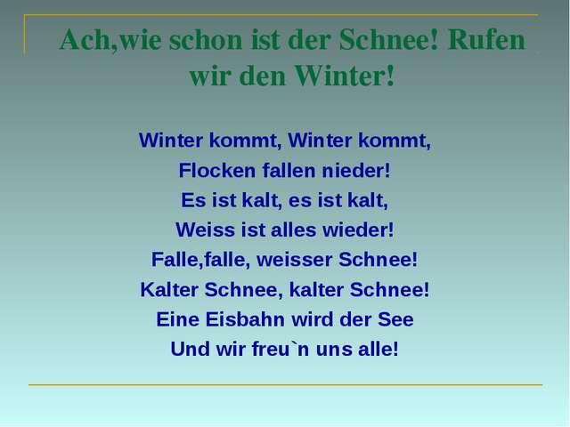 Ach,wie schon ist der Schnee! Rufen wir den Winter! Winter kommt, Winter komm...