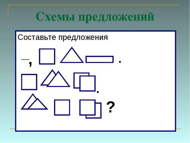 Схемы предложений Составьте предложения __ , . . ?