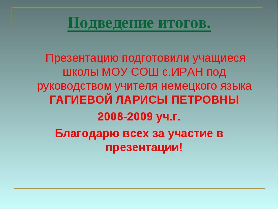 Подведение итогов. Презентацию подготовили учащиеся школы МОУ СОШ с.ИРАН под...