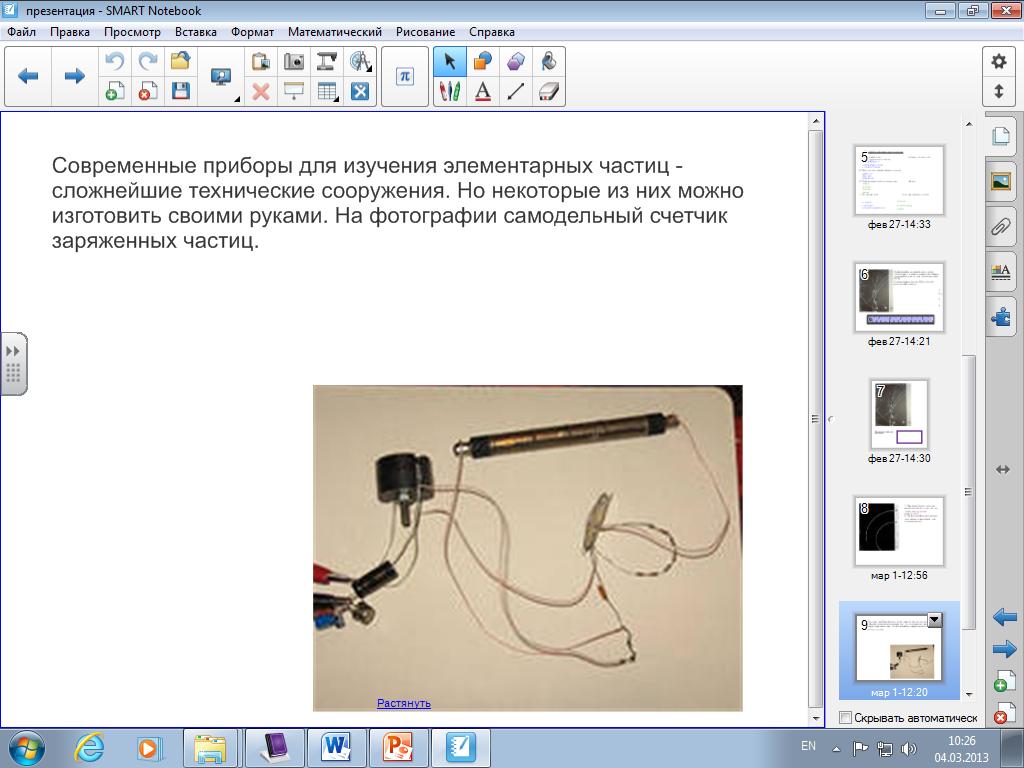 h презентацию на тему камера вильсона по физике