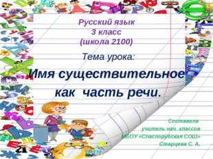 Русский язык 3 класс (школа 2100) Тема урока: Имя существительное как часть р