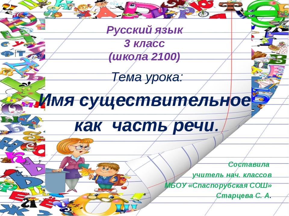 Русский язык 3 класс (школа 2100) Тема урока: Имя существительное как часть р...