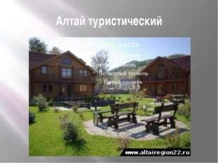 Алтай туристический