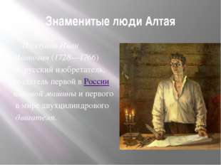 Знаменитые люди Алтая Ползунов Иван Иванович (1728—1766) — русский изобретате