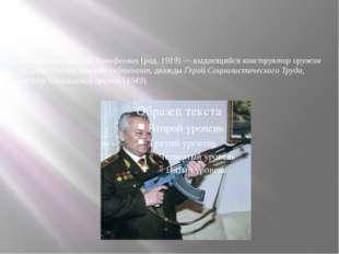 Калашников Михаил Тимофеевич (род. 1919) — выдающийся конструктор оружия ССС