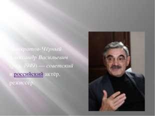 Панкратов-Чёрный Александр Васильевич (род. 1949) — советский и российский а