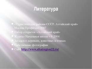 Литература «Туристические районы СССР. Алтайский край» Москва Профиздат 1987