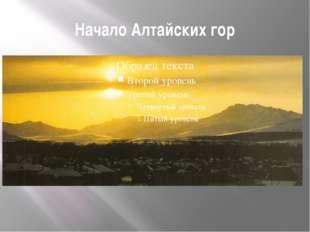 Начало Алтайских гор