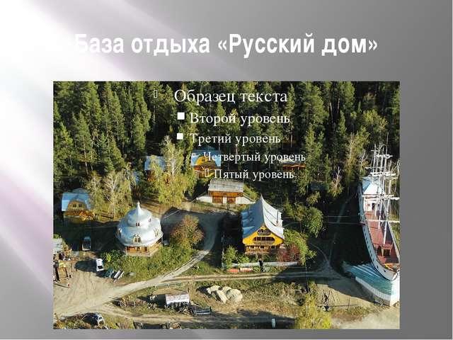 База отдыха «Русский дом»