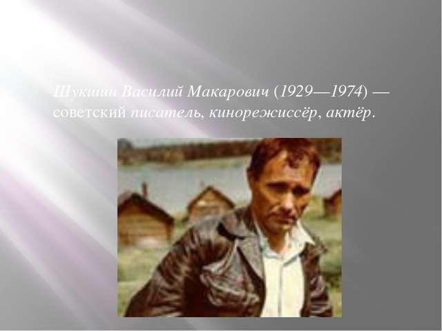 Шукшин Василий Макарович (1929—1974) — советский писатель, кинорежиссёр, акт...