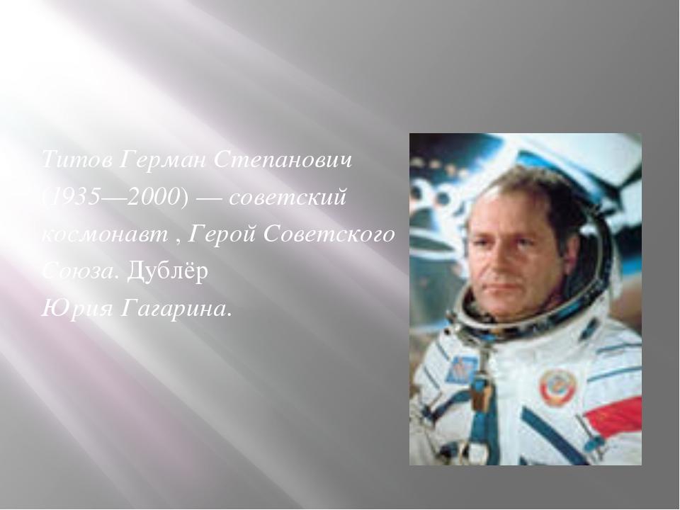 Титов Герман Степанович (1935—2000) — советский космонавт , Герой Советского...