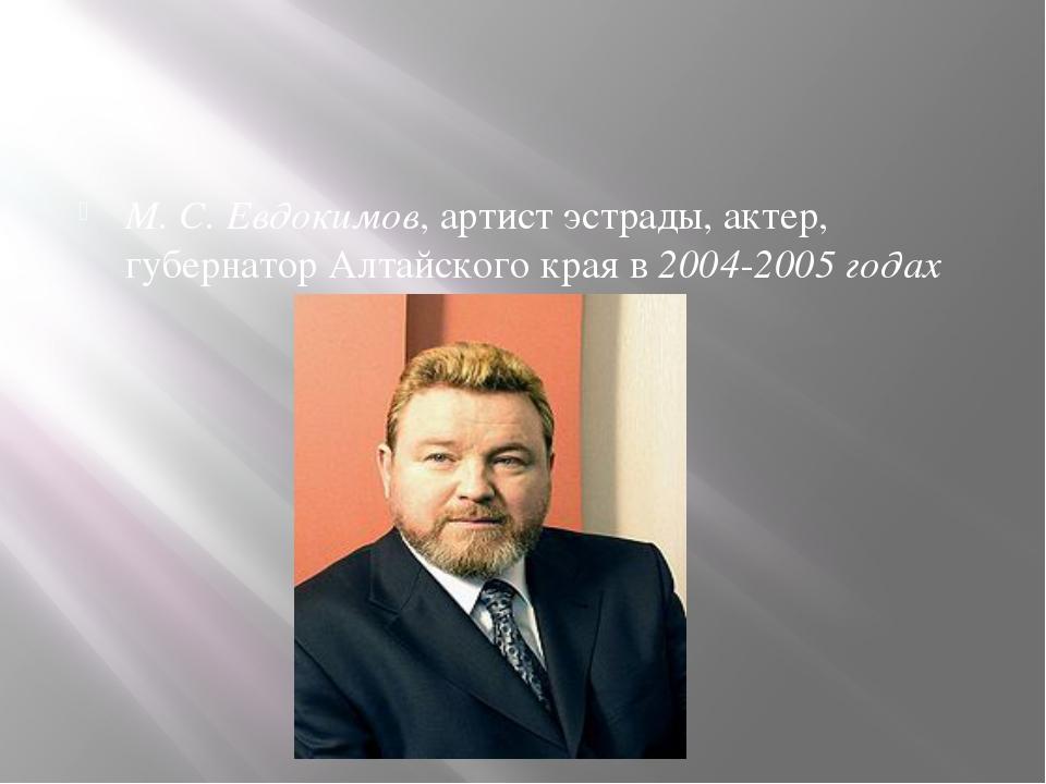 М. С. Евдокимов, артист эстрады, актер, губернатор Алтайского края в 2004-20...