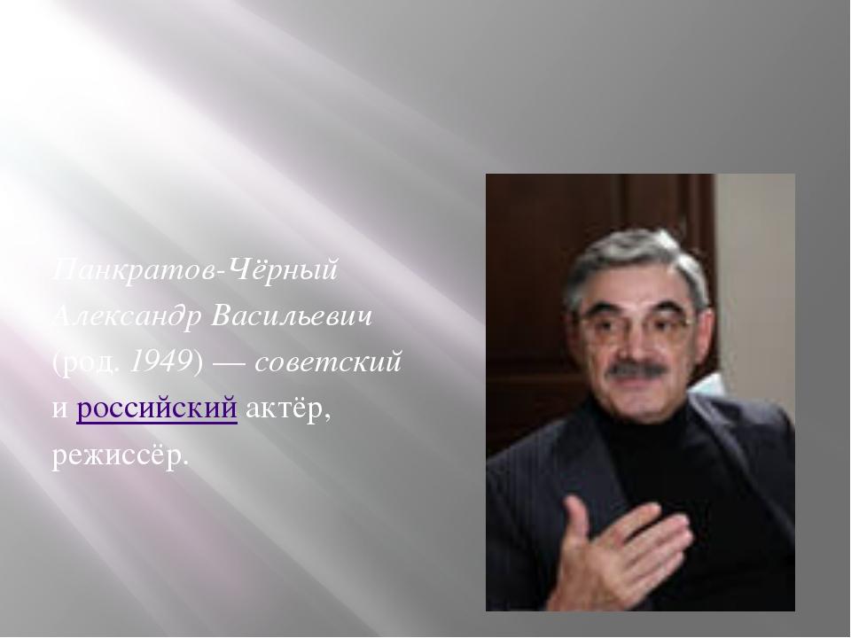 Панкратов-Чёрный Александр Васильевич (род. 1949) — советский и российский а...