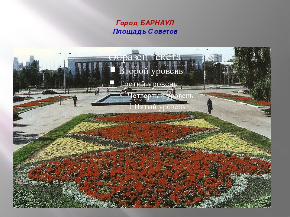 Город БАРНАУЛ Площадь Советов