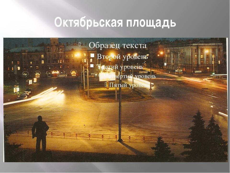 Октябрьская площадь
