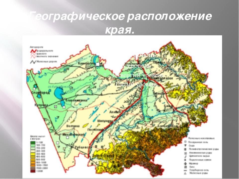 Географическое расположение края.