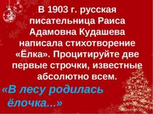 В 1903 г. русская писательница Раиса Адамовна Кудашева написала стихотворени
