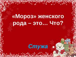 «Мороз» женского рода – это… Что? Стужа
